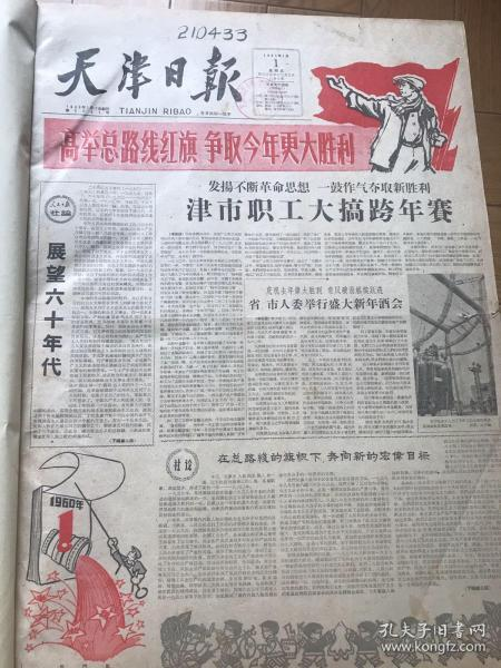 天津日报1960年1-4月合订本,精装,大跃进,套红特别多,图文并茂