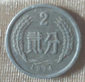 中华人民共和国2分硬币(1974)
