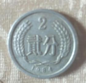 中华人民共和国人民币2分(1984)