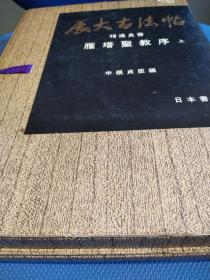 日本书馆1974年精装版《展大古法帖:褚遂良书 雁塔圣教序上、下》硬精装!此书是褚遂良的遗作中最杰出的作品之一!品优!十分精美!