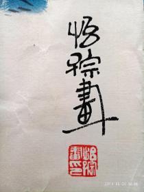 郭怡孮,花卉托片 。四尺斗方70X68