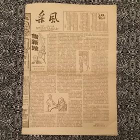 ����椋���锛�1981骞�10��锛�