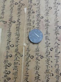 【海光存真】之梁樟手稿(三十九名)