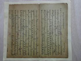 【海光存真】之白同义文稿(三十五名)