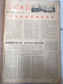 光明日报1978.5合订,完整,实践是检验真理的唯一标准社论光明日报首发