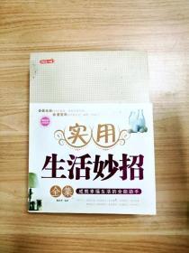EI2060348 实用生活妙招全集--好生活·书架【一版一印】