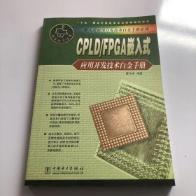CPLD/FPGA嵌入式应用开发技术白金手册——嵌入式应用开发技术白金手册系列