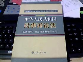 中华人民共和国民事诉讼法·条文说明、立法理由及相关规定