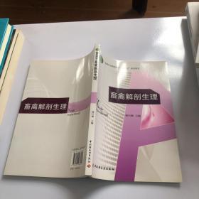 """畜禽解剖生理(全国农业高职院校""""十二五""""规划教材)"""
