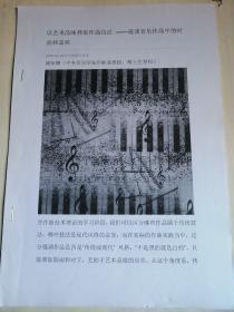 包邮 以艺术品位择取作曲技法 漫谈音乐作品中的时尚品位 (A4纸打印本)