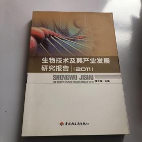生物技术及其产业发展研究报告.2011