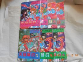 33733《天宫神战》第1-7册。七本合售