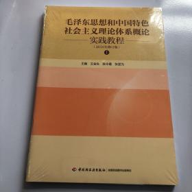 毛泽东思想和中国特色社会主义理论体系概论实践教程2016(上中下)