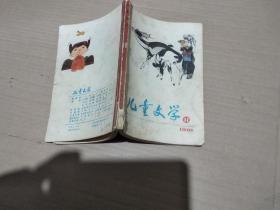 儿童文学1981.11】