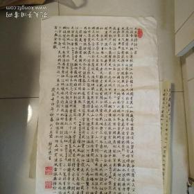毛主席诗词八首,韩廷中先生书写,个别字有改动,品相如图,售出不退。