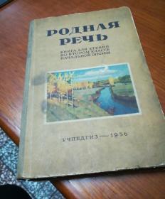 俄文原版~祖国语言