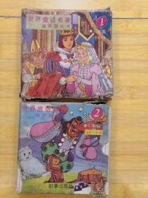 世界童话名著连环画丛书1-2套带外盒