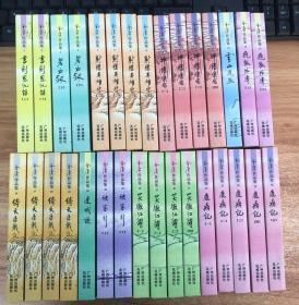 金庸作品集口袋本  (全36册 缺一套天龙八部) 现31册合售  带纸箱