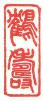 手工篆刻、 印章定制   书法 国画  闲章  引首章