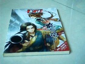 武侠月末 枪与花2 2011 12