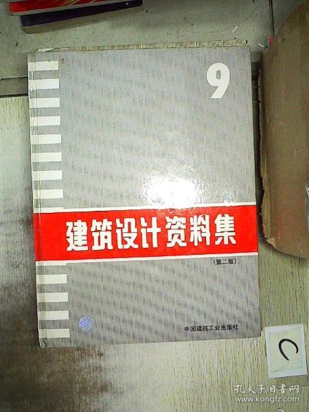 建筑设计资料集9
