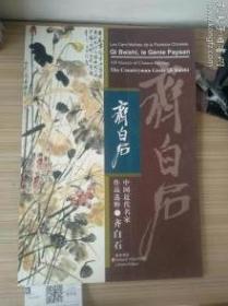 中国近现代名家作品选粹:齐白石