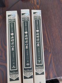 元音老人文集(上中下全)佛法修证心要包括《略论明心见性》《愣严要解》《净土指归》《心经诀隐》《佛法修证心要问答集》《中有成就秘笈》《大手印浅释》近1800页