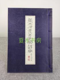 張大千手寫詩集線裝影印本《張大千先生手寫詩冊》厚冊品佳。