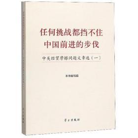任何挑战都挡不住中国前进的步伐:中美经贸摩擦问题文章选(一)