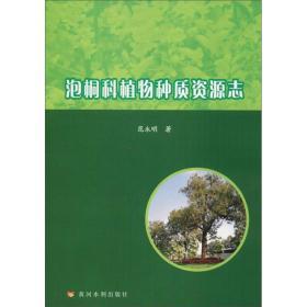 泡桐科植物种质资源志