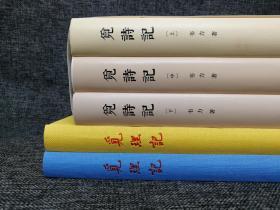 钤印《觅诗记》毛边本+《觅理记》特制同款笔记本