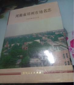 河南省邓州市地名志