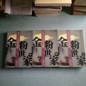 金粉世家(全三册)2003年1版1印