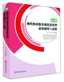 新编 现代物业服务规范化管理必备制度与表格