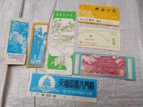 门票(七张早期门票)