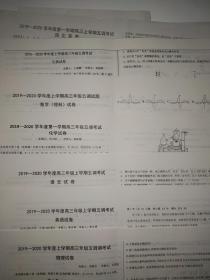 衡水中学2020届高三上学期五调考试理科6科  ( 数学无答案 )