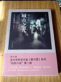 城市之光——别姬小姐系列  全新正版塑封