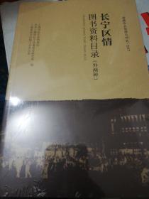 长宁区情图书资料目录 外两种 塑封 正版现货0344S