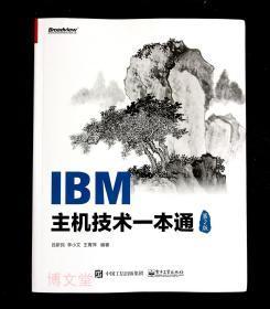 IBM主机技术一本通(第2版)全新正版