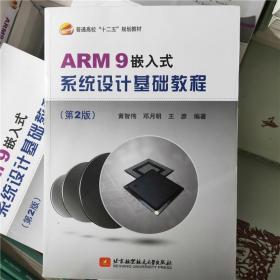ARM 9嵌入式系统设计基础教程 第二版 黄智伟 航空航天大学9787512410886
