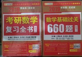 2019年李永乐考研数学(数三)660+复习全书