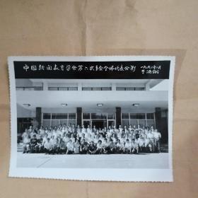 中国新闻教育学会第六次年会全体代表合影合影 1990年 原版老照片