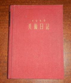 1956年美术日记(布面精装本)乙种本