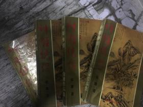 金庸作品集:神雕侠侣(1-4)