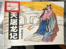 《倚天屠龙记(九)波斯圣女》