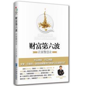 正版现货 财富第六波:在家微创企业 禹路 刘勇军 管理 电子商务 企业管理出版