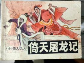《倚天屠龙记(十)情人仇人》