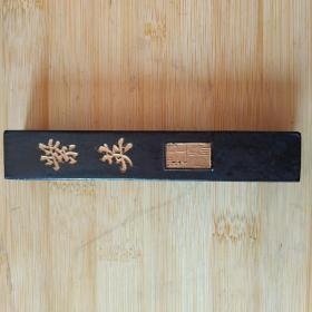 紫英 上海墨厂70年代制老2两64克底部有裂纹老墨锭旧墨块N571