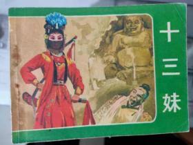 《十三妹》中国京剧院三团演出