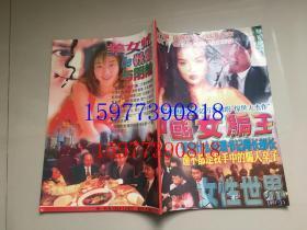 1997中国女骗王